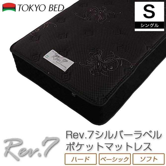 東京ベッド ポケットコイルマットレス Rev.7 シルバーラベル シングル