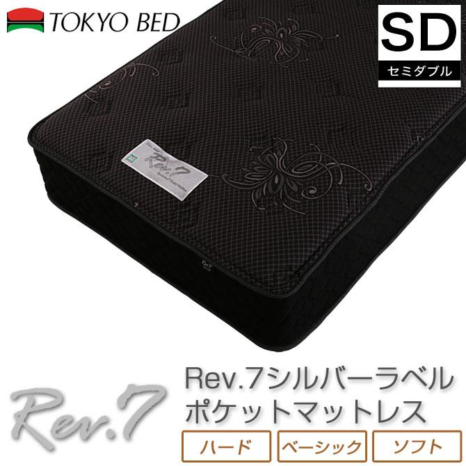 東京ベッド ポケットコイルマットレス Rev.7 シルバーラベル セミダブル