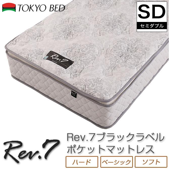 東京ベッド ポケットコイルマットレス Rev.7 ブラックラベル セミダブル