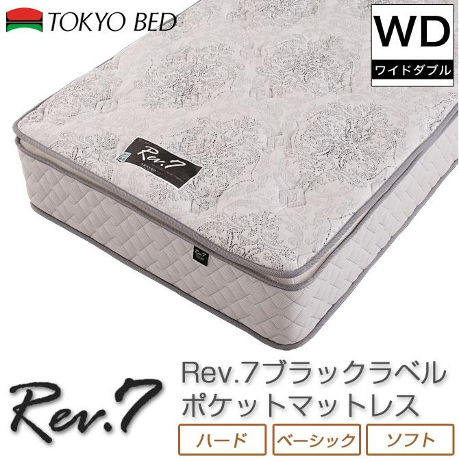 東京ベッド ポケットコイルマットレス Rev.7 ブラックラベル ワイドダブル