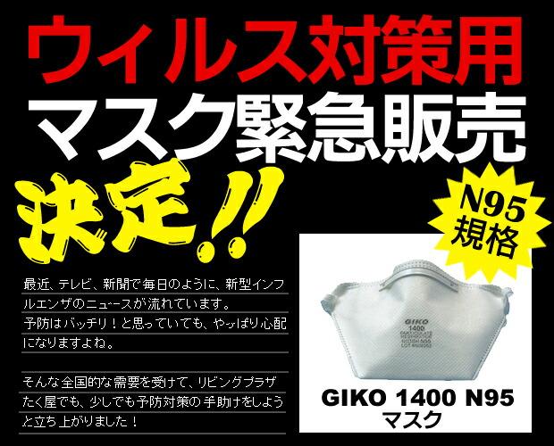 n95 mask giko