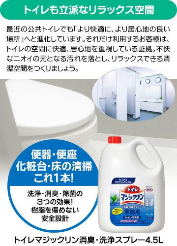 トイレマジックリン消臭・洗浄スプレー4.5L