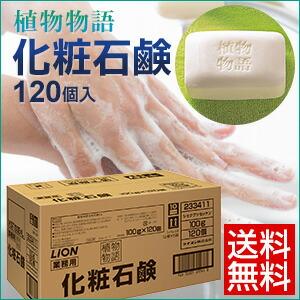 植物物語 化粧石鹸 100g×120個入