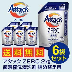アタック ZERO 2kg