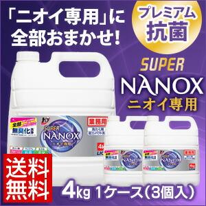 スーパーナノックス ニオイ専用 NANOX 4kg 1ケース 3個入