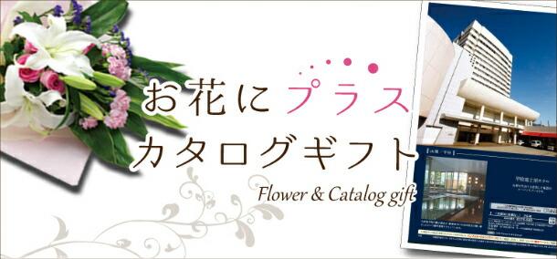 お花にプラスカタログギフト
