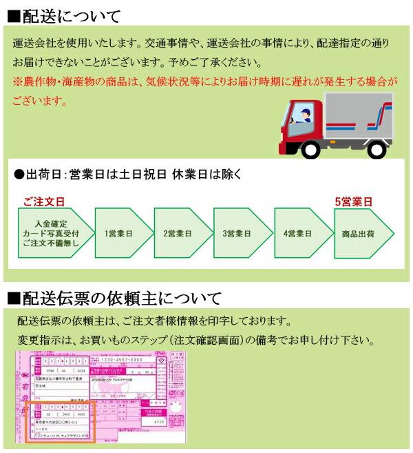 【配送について】 運送会社を使用いたします。交通事情や、運送会社の事情により、配達指定の通りお届けできないことがございます。予めご了承ください。 ※農作物・海産物の商品は、気候状況等によりお届け時期に遅れが発生する場合がございます。 【配送伝票の依頼主について】配送伝票の依頼主は、ご注文者様情報を印字しております。変更指示は、お買いものステップの備考でお申し付け下さい。