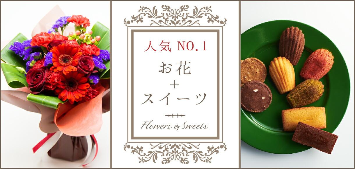 お花+スイーツ