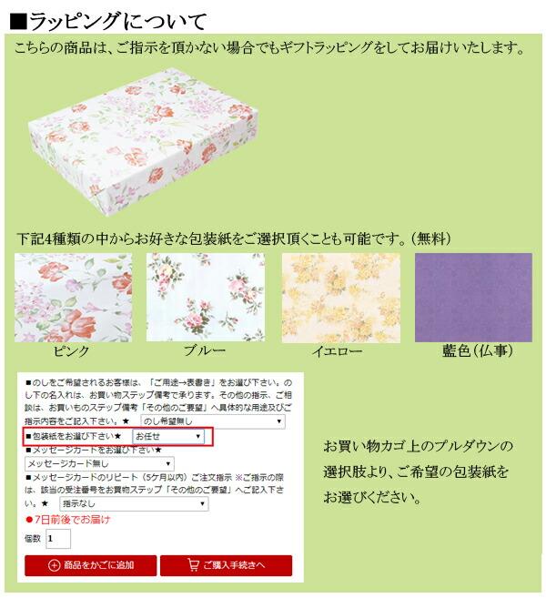 【ラッピングについて】この商品はご指示を頂かない場合でもギフトラッピングをしてお届けいたします。お買い物かご付近のプルダウン選択肢よりお好きな包装紙をお選び頂くことも可能です。