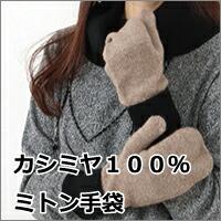 ミトン手袋