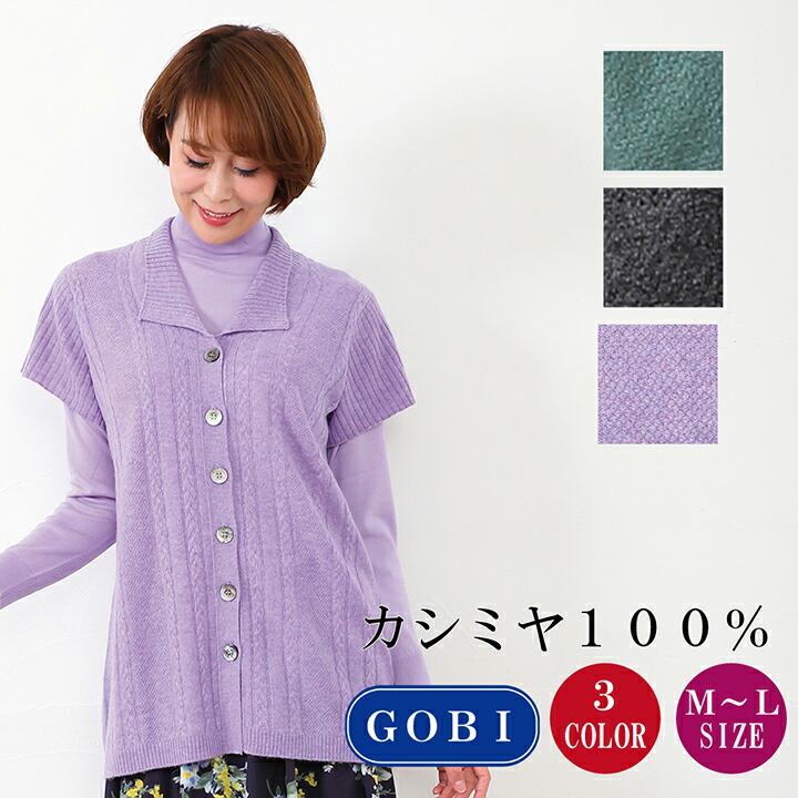 襟付き 柄編み ベスト
