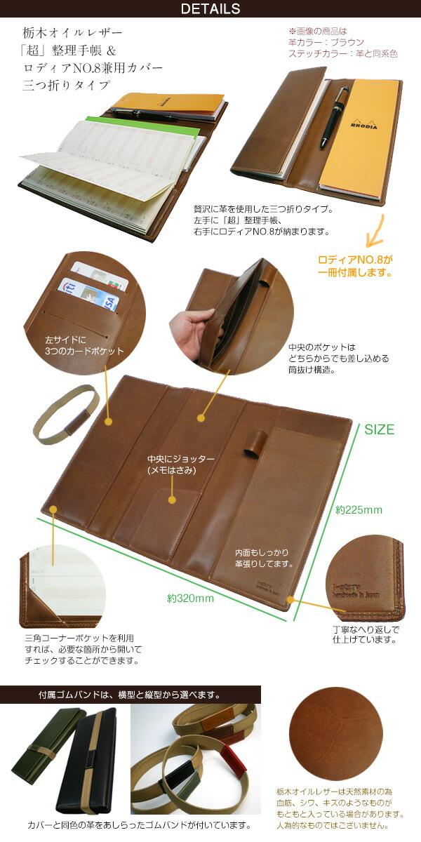 超整理手帳専用カバー