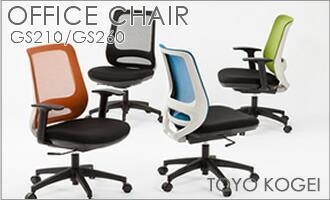 GS210 オフィスチェア 東洋工芸