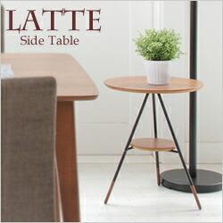 サイドテーブル ラテ