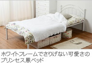 姫系,ベッド