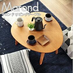 マロンド センターテーブル
