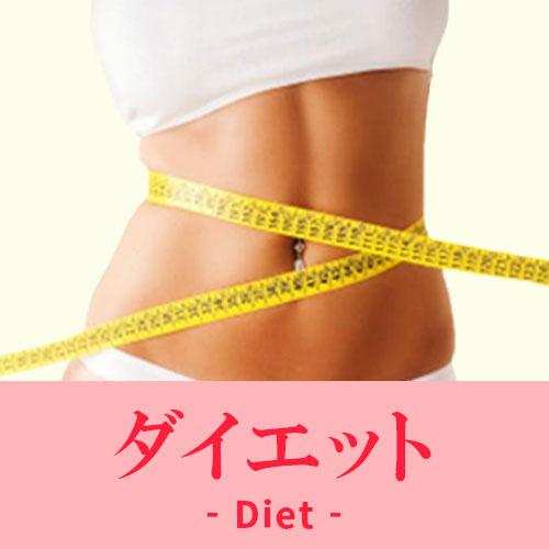 つい食べ過ぎてしまう ぽっこりお腹 むっちり二の腕 引き締まった美脚 ダイエットサポート