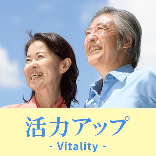 年齢を重ねるごとに気をつけたい健康の事 いつまでも生き生きとした活力