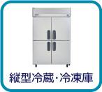 縦型冷蔵庫ボタン