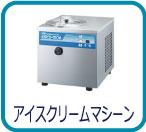 アイスクリームサーバーボタン