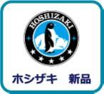 ホシザキ新品ボタン