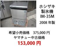 製氷機の中古参考価格