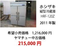 縦型冷凍冷蔵庫の中古参考価格