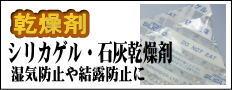 シリカゲル乾燥剤・石灰乾燥剤