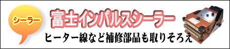 富士インパルスシーラー・補修部品