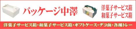 パッケージ中澤洋菓子和菓子箱