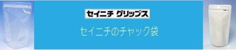 セイニチチャック袋(生産日本社)