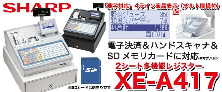 XE-A417