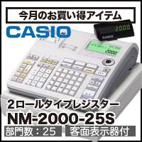 今月のお買い得アイテムNM-2000