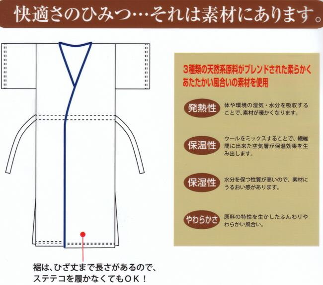 着物,和装小物,男物,肌着,下着,新素材,発熱,保温,ウール,冬用,寒い時期用,暖か