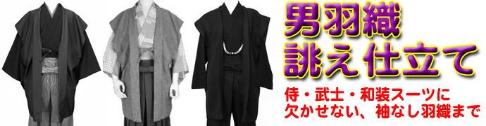 着物,和装小物,男物,袴,羽織,武士,サムライ,侍,スタイル,姿,和装スーツ,武将,オーダー,誂え