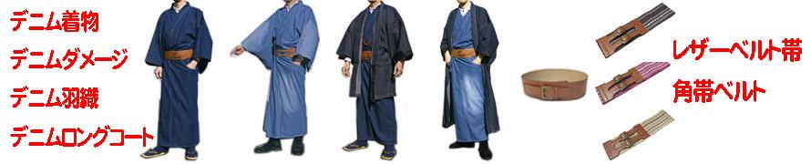 着物,和装,紳士,男物,メンズ,マント,とんび,金田一耕介,スターウォーズ,ジェダイ戦士
