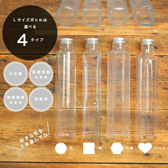 選べるLサイズボトルは4種類から