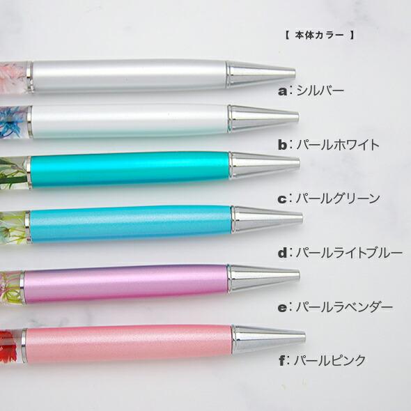 選べる本体カラー6色