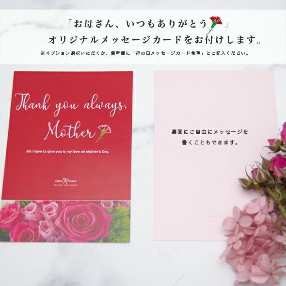 母の日メッセージカードプレゼント中