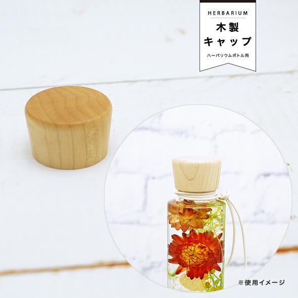 木製キャップ