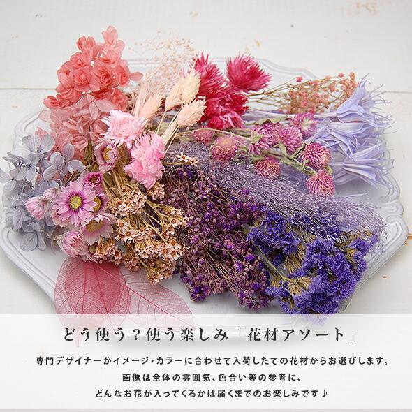 たっぷりの花材アソート