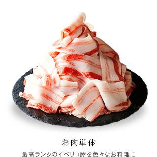 イベリコ豚専門店 イベリコ屋 楽天店 お肉だけでも販売中