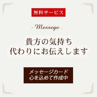 イベリコ豚専門店 イベリコ屋 楽天店 メッセージカードサービス