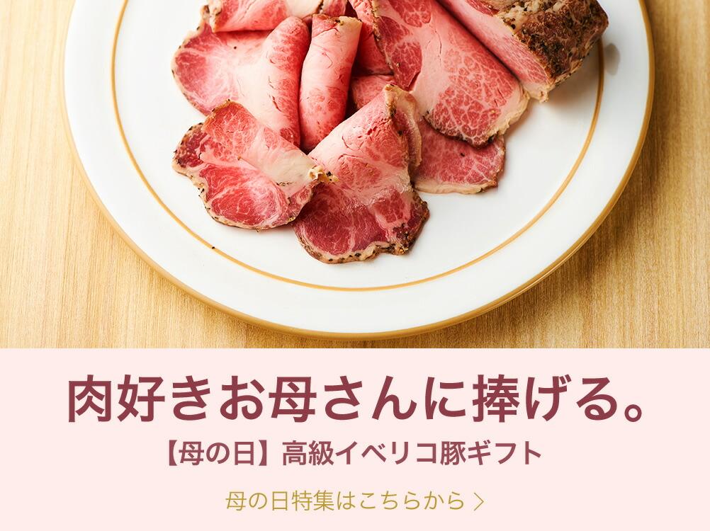 イベリコ豚専門店 イベリコ屋 楽天店 お肉好きのお母さんに捧げる 母の特集 2021