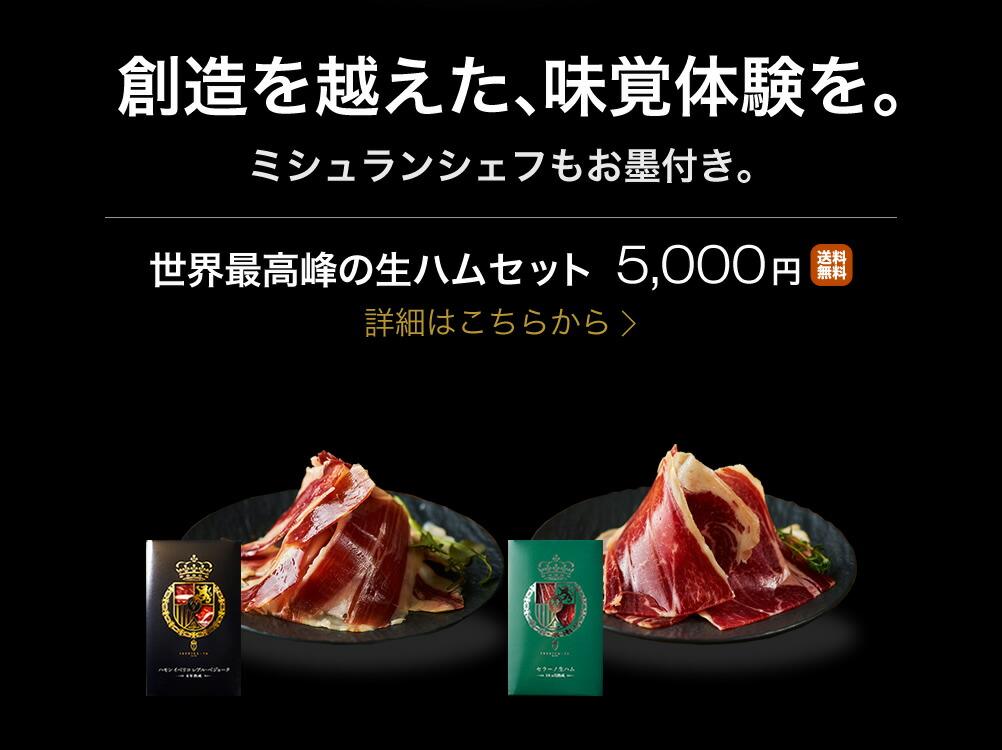 イベリコ屋が誇る、世界最高峰のイベリコ豚生ハムの食べ比べセット。