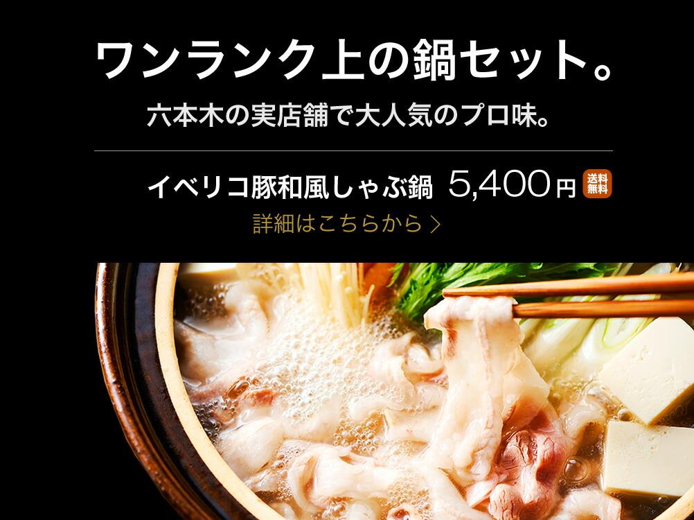 イベリコ屋の実店舗六本木店で、人気の最高級イベリコ豚鍋セット。