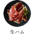 イベリコ豚専門店 イベリコ屋 楽天店 生ハムカテゴリー