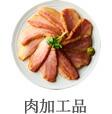 イベリコ豚専門店 イベリコ屋 楽天店 肉加工品カテゴリー
