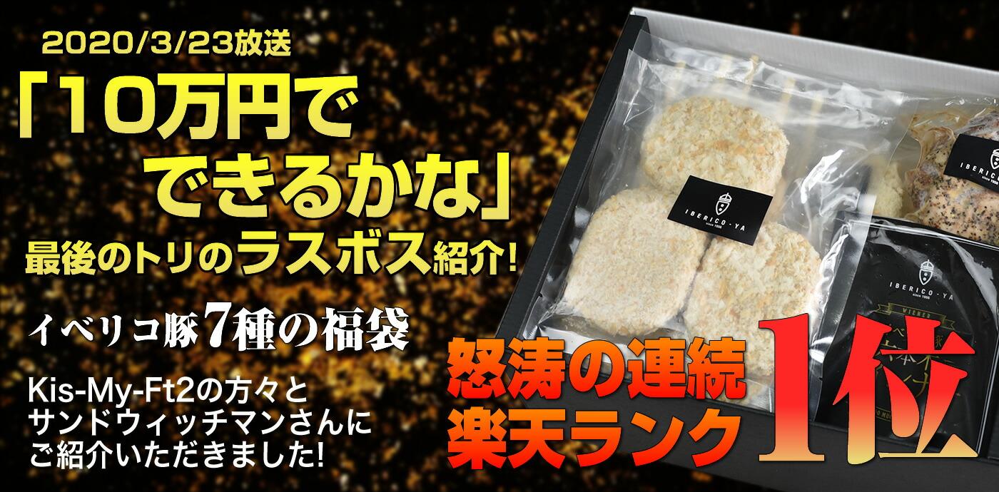 イベリコ豚専門店 イベリコ屋 楽天店 テレビ朝日 10万円でできるかなで話題の福袋
