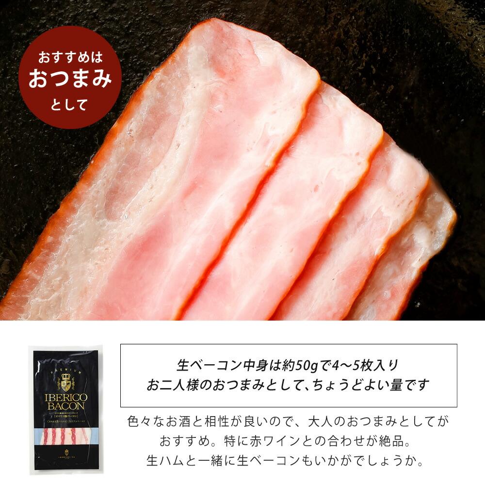 生ベーコンのおすすめはおつまみとして、そのまま食べる